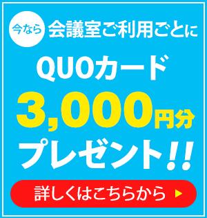 QUOカード3,000円分プレゼント!