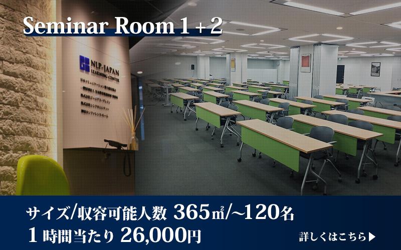 セミナールーム1